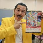 吉本新喜劇のアキが初登場から嫌われてる?!結婚して嫁と子供がいた!!