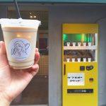 """韓国の自販機カフェ""""ジャパンギ""""が日本上陸?!ダブルオースタンドのメニューを紹介★"""