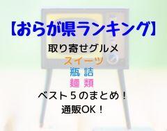 【おらが県ランキング】取り寄せグルメ(スイーツ&瓶詰&麺類)ベスト5のまとめ!通販OK