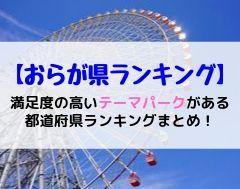 【おらが県ランキング】満足度の高いテーマパークがある都道府県ランキングまとめ!