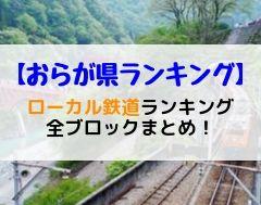 【おらが県ランキング】ローカル鉄道ランキング全ブロックまとめ!