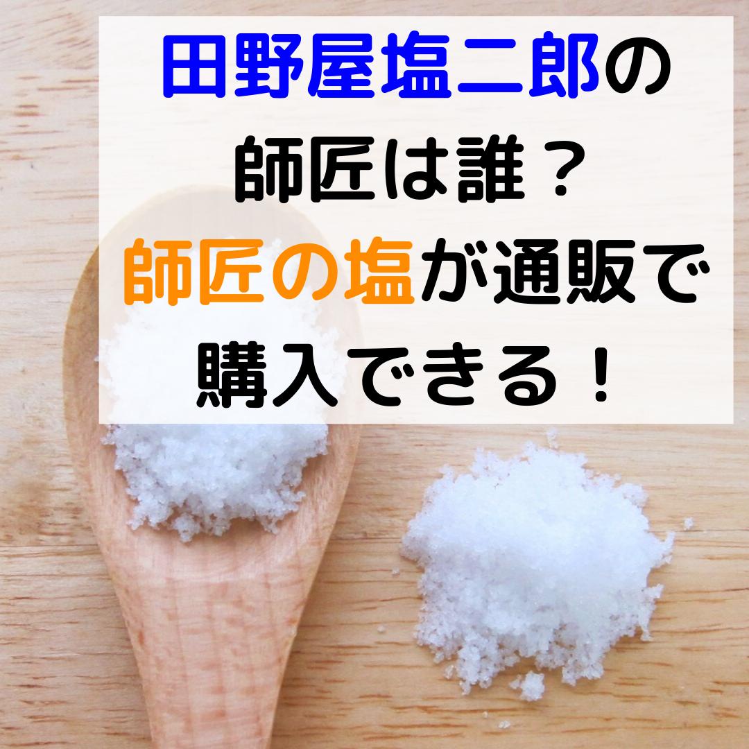田野屋塩二郎の師匠は誰?師匠の塩が通販で購入できる!
