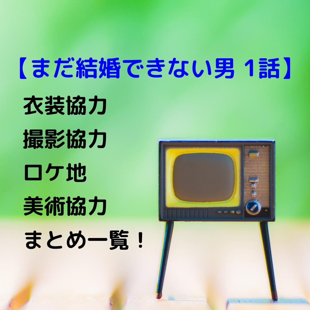 【まだ結婚できない男*1話】衣装協力&撮影協力(ロケ地)&美術協力まとめ一覧!
