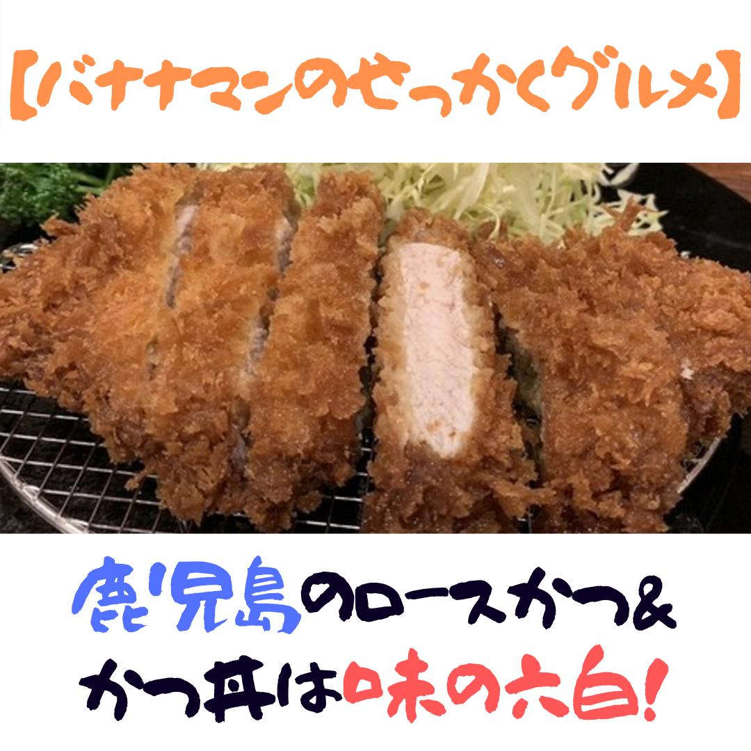 【バナナマンのせっかくグルメ】鹿児島のかつ丼&ロースかつの店はココ!