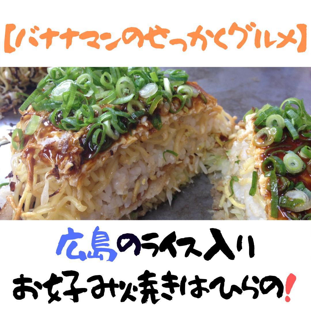 【バナナマンのせっかくグルメ】広島県ライス入りお好み焼きの店はココ!