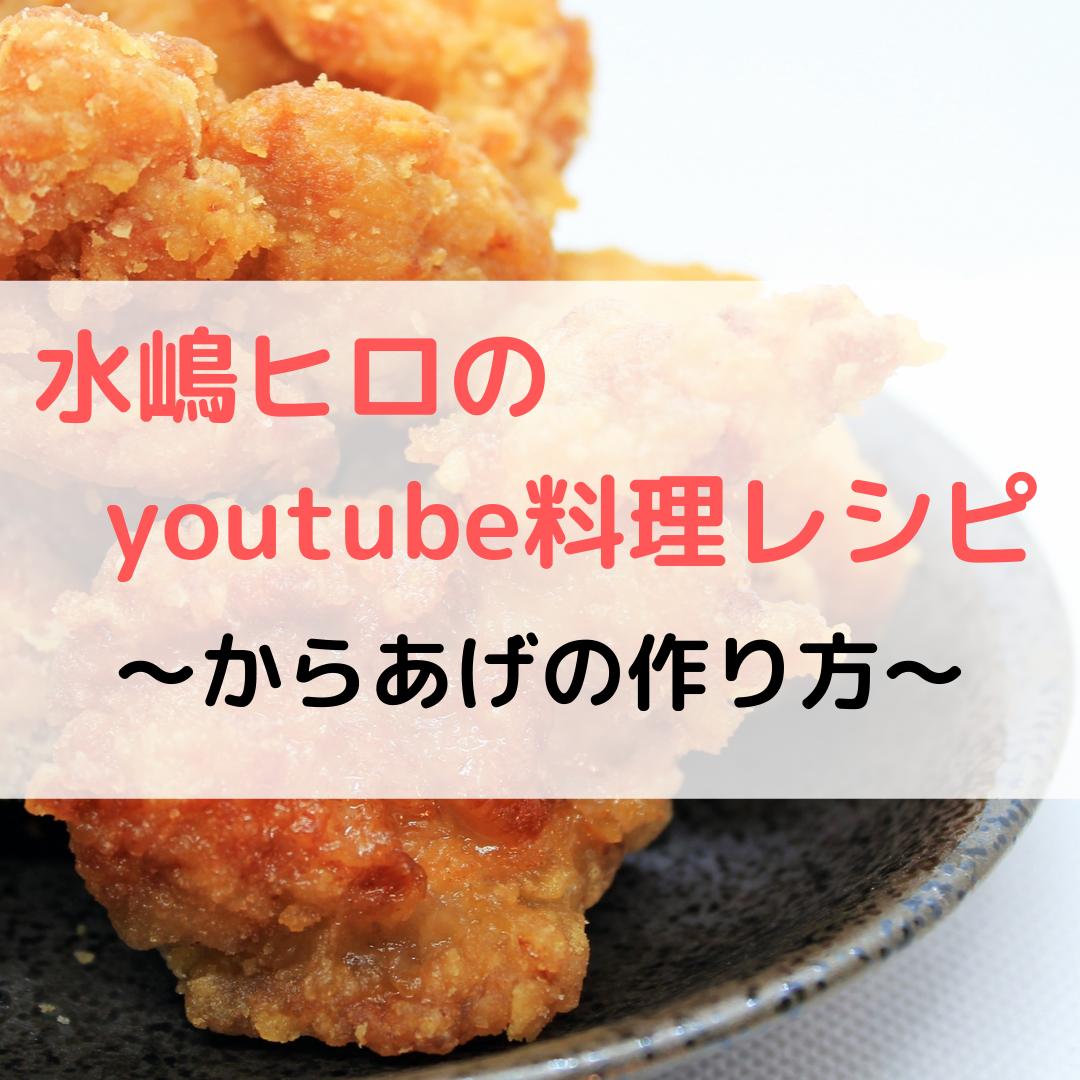 水嶋ヒロのyoutube料理レシピ*からあげの作り方!