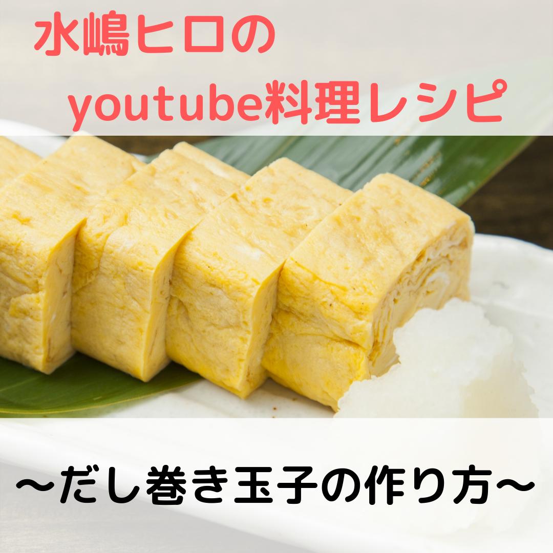 水嶋ヒロのyoutube料理レシピ*だし巻き玉子の作り方!