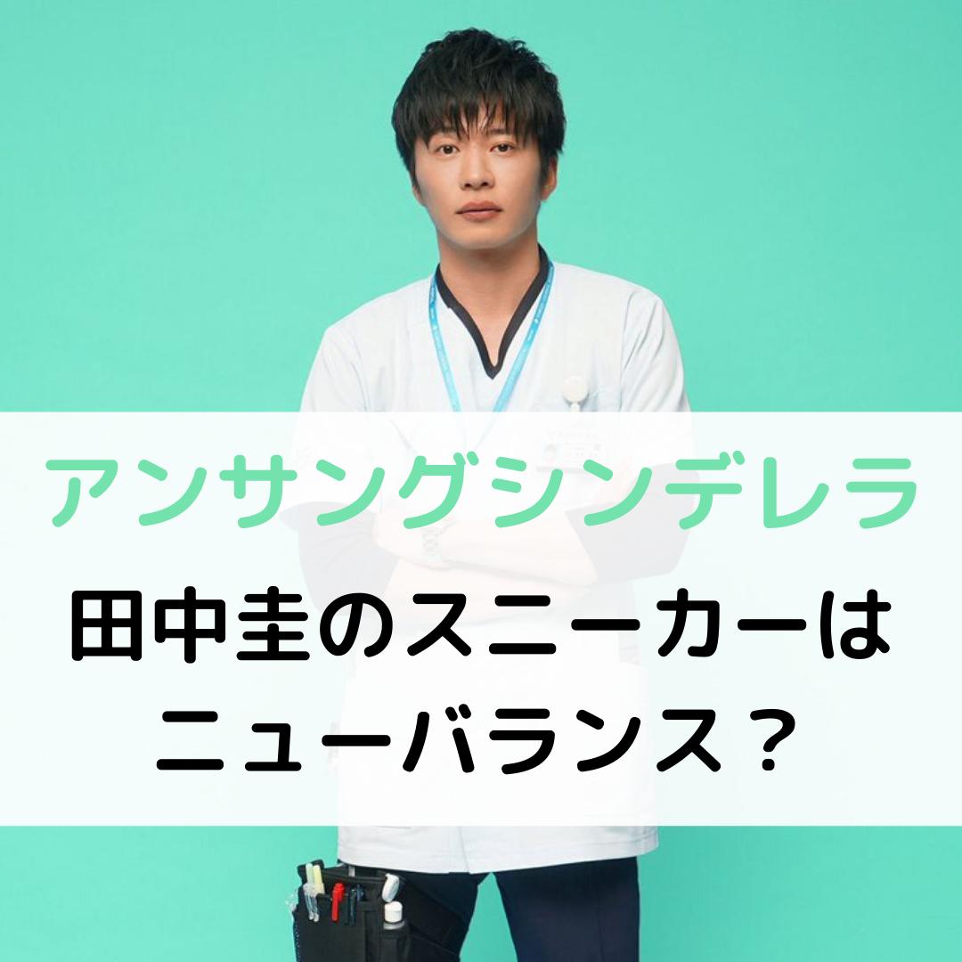アンサングシンデレラの田中圭のスニーカー(靴)はニューバランス!