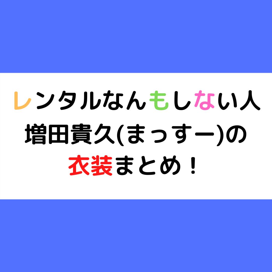 レンタルなんもしない人(ドラマ)増田貴久の衣装まとめ!